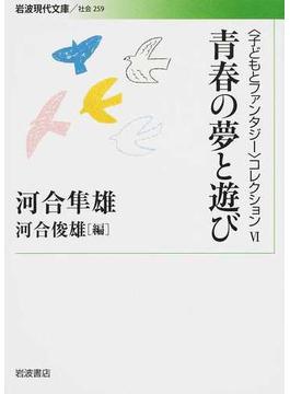 〈子どもとファンタジー〉コレクション 6 青春の夢と遊び(岩波現代文庫)