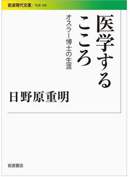 医学するこころ オスラー博士の生涯(岩波現代文庫)