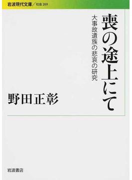 喪の途上にて 大事故遺族の悲哀の研究(岩波現代文庫)