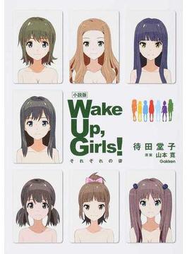 小説版Wake Up,Girls! それぞれの姿