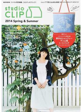 スタディオクリップ 2014Spring & Summer(宝島社ブランドムック)