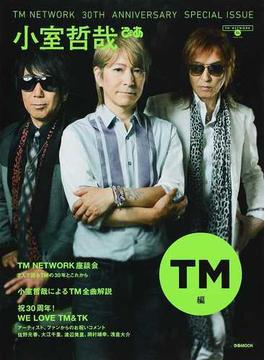 小室哲哉ぴあ TM編 TM NETWORK 30TH ANNIVERSARY SPECIAL ISSUE(ぴあMOOK)