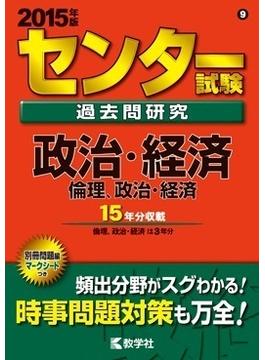 センター試験過去問研究 政治・経済/倫理,政治・経済