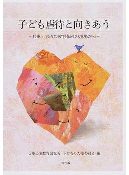 子ども虐待と向きあう 兵庫・大阪の教育福祉の現場から