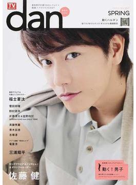 TVガイドdan Vol.1 春男子2014(TOKYO NEWS MOOK)
