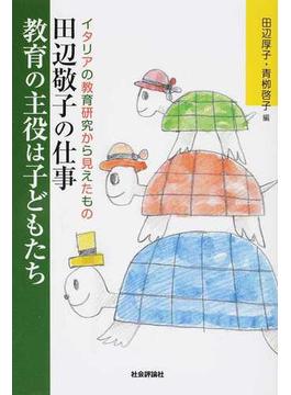 田辺敬子の仕事 教育の主役は子どもたち イタリアの教育研究から見えたもの