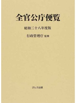 全官公庁便覧 復刻 昭和28年度版