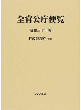 全官公庁便覧 復刻 昭和30年版