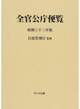 全官公庁便覧 復刻 昭和32年版