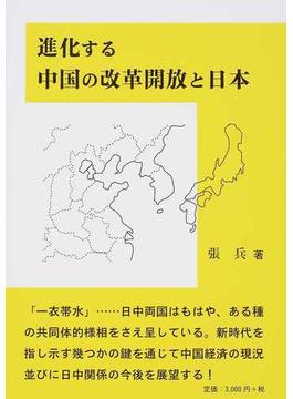 進化する中国の改革開放と日本