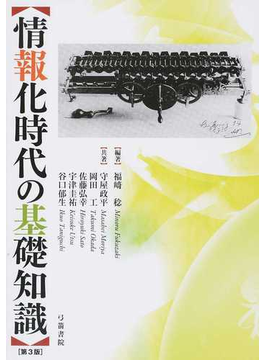 情報化時代の基礎知識 第3版