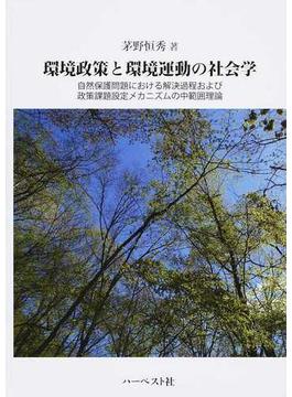 環境政策と環境運動の社会学 自然保護問題における解決過程および政策課題設定メカニズムの中範囲理論