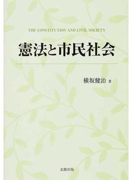 憲法と市民社会