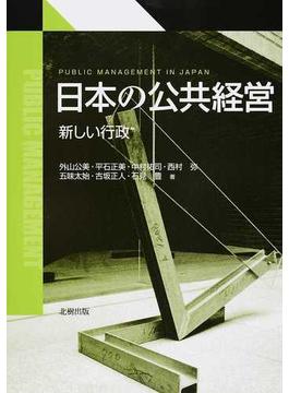 日本の公共経営 新しい行政