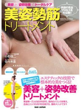 美姿勢筋トリートメント 「美容」と「姿勢改善」のトータルケア 手技の完全プロセスを大公開!!