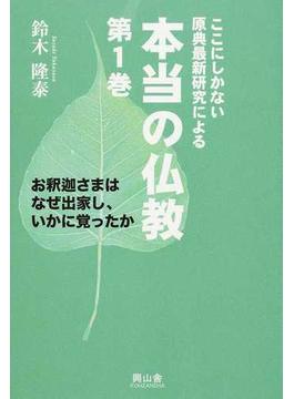 ここにしかない原典最新研究による本当の仏教 第1巻 お釈迦さまはなぜ出家し、いかに覚ったか