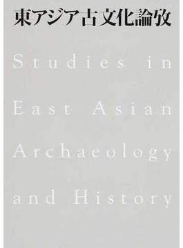 東アジア古文化論攷 Part1