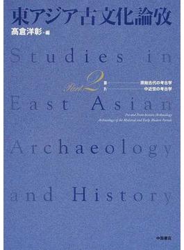 東アジア古文化論攷 Part2
