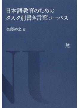 日本語教育のためのタスク別書き言葉コーパス