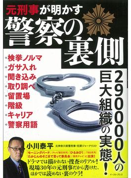 元刑事が明かす警察の裏側 290000人の巨大組織の実態!