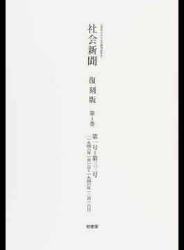 社会新聞 復刻版 第1巻 第1号(1946年1月1日)〜第33号(1946年12月18日)
