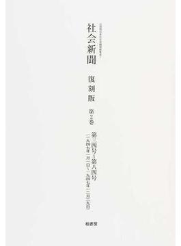 社会新聞 復刻版 第2巻 第34号(1947年1月1日)〜第84号(1947年12月29日)