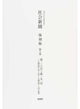 社会新聞 復刻版 第4巻 第136号(1949年1月13日)〜第192号(1949年12月25日)