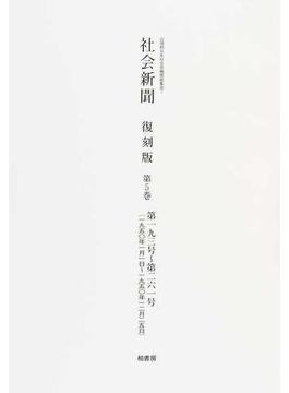 社会新聞 復刻版 第5巻 第193号(1950年1月1日)〜第261号(1950年12月25日)