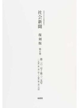 社会新聞 復刻版 第6巻 第262号(1951年1月1日)〜第325号(1952年1月28日)