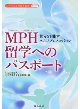 MPH留学へのパスポート 世界を目指すヘルスプロフェッション