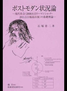 ポストモダン状況論 現代社会(2008.9.15リーマンショック・2011.3.11福島以後)の基礎理論