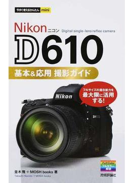 Nikon D610基本&応用撮影ガイド