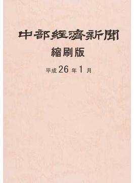中部経済新聞縮刷版 平成26年1月