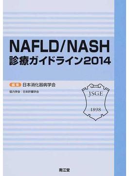NAFLD/NASH診療ガイドライン 2014