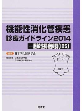 機能性消化管疾患診療ガイドライン 過敏性腸症候群(IBS) 2014