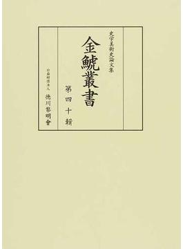 金鯱叢書 史学美術史論文集 第40輯