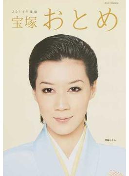 宝塚おとめ 2014年度版(タカラヅカMOOK)