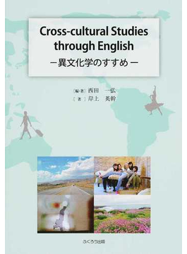 Cross‐cultural Studies through English 異文化学のすすめ