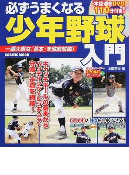 必ずうまくなる少年野球入門 一番大事な「基本」を徹底解説!(COSMIC MOOK)