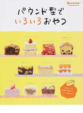 パウンド型でいろいろおやつ(ORANGE PAGE BOOKS)