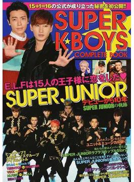SUPER K★BOYS COMPLETE BOOK SUPER JUNIOR E.L.Fは15人の王子様に恋をした♥(MS MOOK)