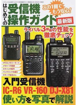 はじめての受信機操作ガイド IC−R6 DJ−X81 VR−160人気の3機種を使いこなす 最新版(三才ムック)