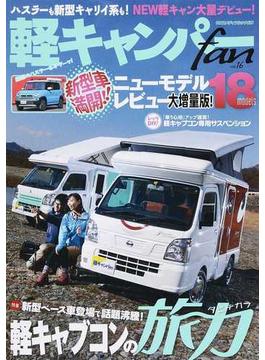 軽キャンパーfan vol.16 ハスラーも新型キャリイ系も!新型モデル大量デビュー!!(ヤエスメディアムック)