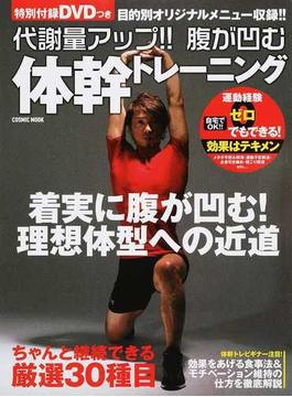 代謝量アップ!!腹が凹む体幹トレーニング 着実に腹が凹む!理想体型への近道 ちゃんと継続できる厳選30種目(COSMIC MOOK)