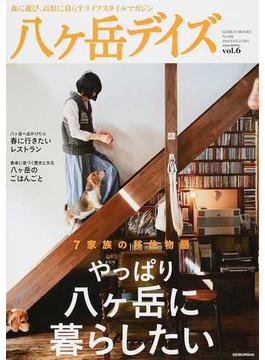 八ケ岳デイズ 森に遊び、高原に暮らすライフスタイルマガジン vol.6(2014SPRING) やっぱり八ケ岳に暮らしたい(GEIBUN MOOKS)