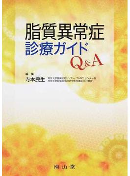 脂質異常症診療ガイドQ&A