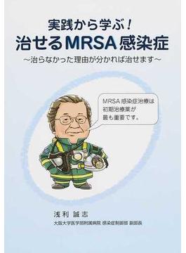 実践から学ぶ!治せるMRSA感染症 治らなかった理由が分かれば治せます