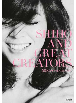 SHIHO AND GREAT CREATORS 50人のサクセスストーリー