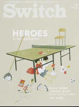 Switch VOL.32NO.5(2014MAY) HEROESヒーローを待ちながら