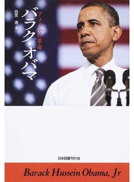 バラク・オバマ アメリカの革命